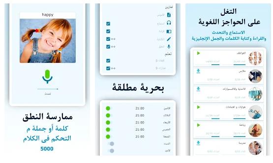 تطبيق تعليم اللغة الانجليزية للاطفال