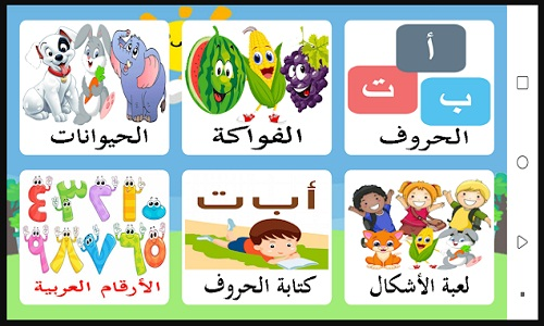 تطبيق تعليم اللغة العربية للاطفال بالصوت والصورة