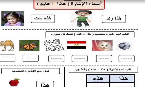 مذكرة لغة عربية للصف الاول الابتدائي الترم الثاني