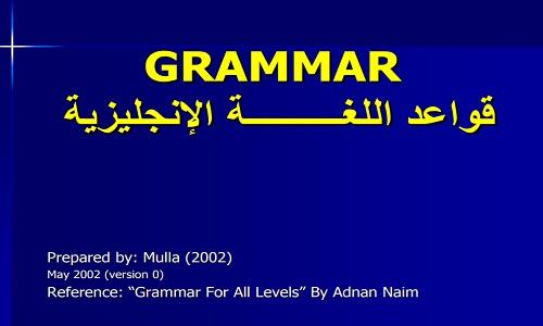 تحميل قواعد اللغة الانجليزية كاملة pdf