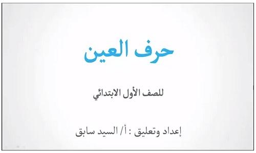 شرح درس حرف ع للصف الأول الابتدائي اللغة العربية