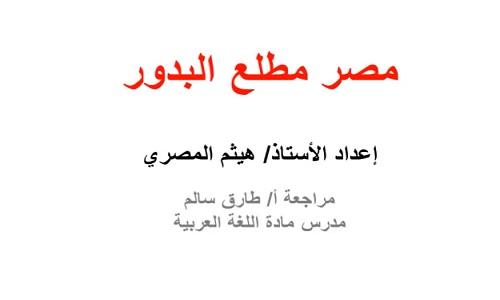 شرح درس مصر مطلع البدور للصف الاول