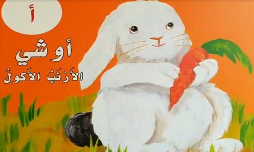 شرح قصة أوشي الأرنب الأكول لغة عربية