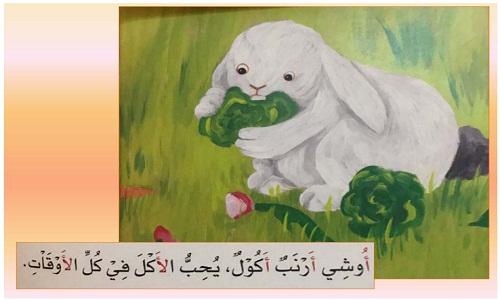 قصة أوشي الأرنب الأكول للصف الأول الابتدائي