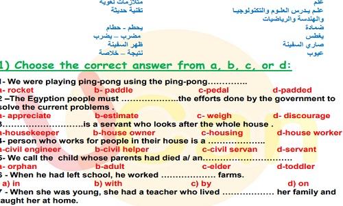 كراسة التسميع والإملاء لغة انجليزية للصف الاول الثانوى