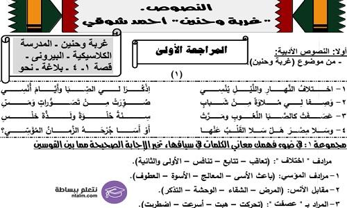 مراجعة لغة عربية الصف الثالث الثانوى