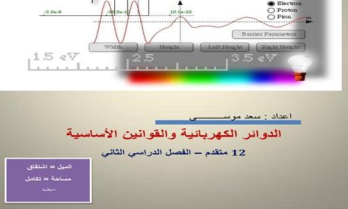 ملخص الدوائر الكهربائية والقوانين الاساسية فيزياء