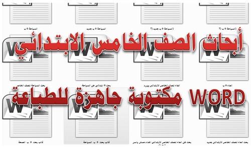أبحاث الصف الخامس الابتدائي WORD