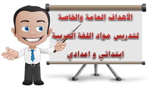 الأهداف العامة والخاصة لتدريس مواد اللغة العربية