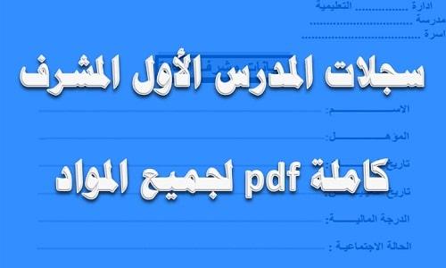 سجلات المدرس الأول المشرف كاملة pdf