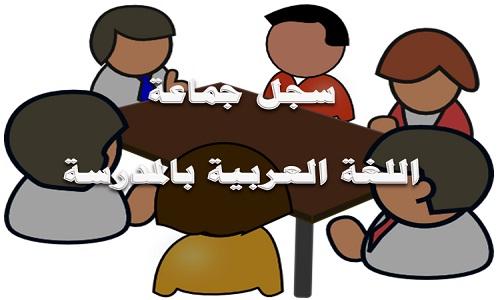 سجل جماعة اللغة العربية بالمدرسة word