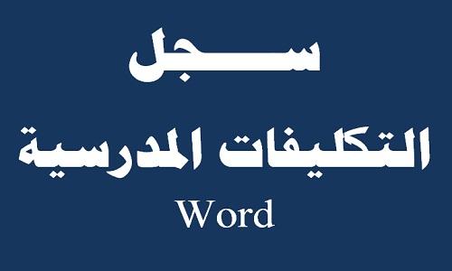 تحميل سجل التكليفات المدرسية word