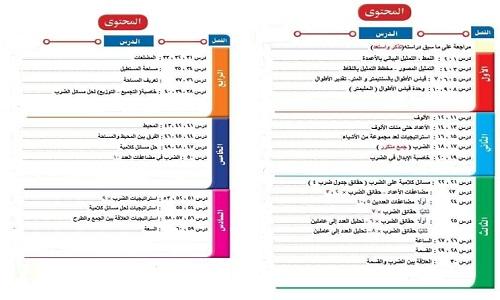 توزيع منهج الرياضيات للصف الثالث الابتدائي