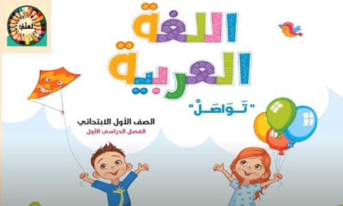 شرح منهج اللغة العربية للصف الأول الابتدائي الترم الأول
