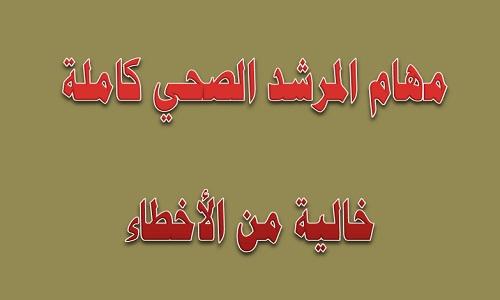 مهام المرشد الصحي بالمدارس كاملة word
