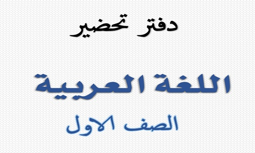 دفتر تحضير لغة عربية للصف الأول الإبتدائي