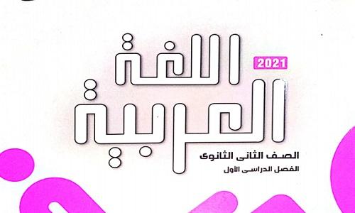 كتاب الأضواء اللغة العربية للصف الثاني الثانوي