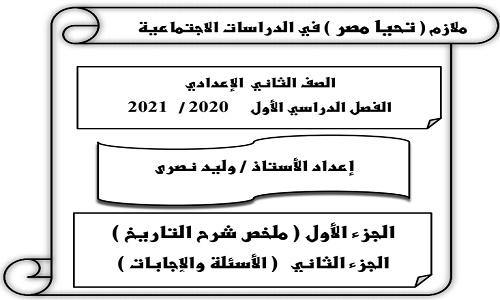 مذكرة تاريخ للصف الثاني الاعدادي ترم أول