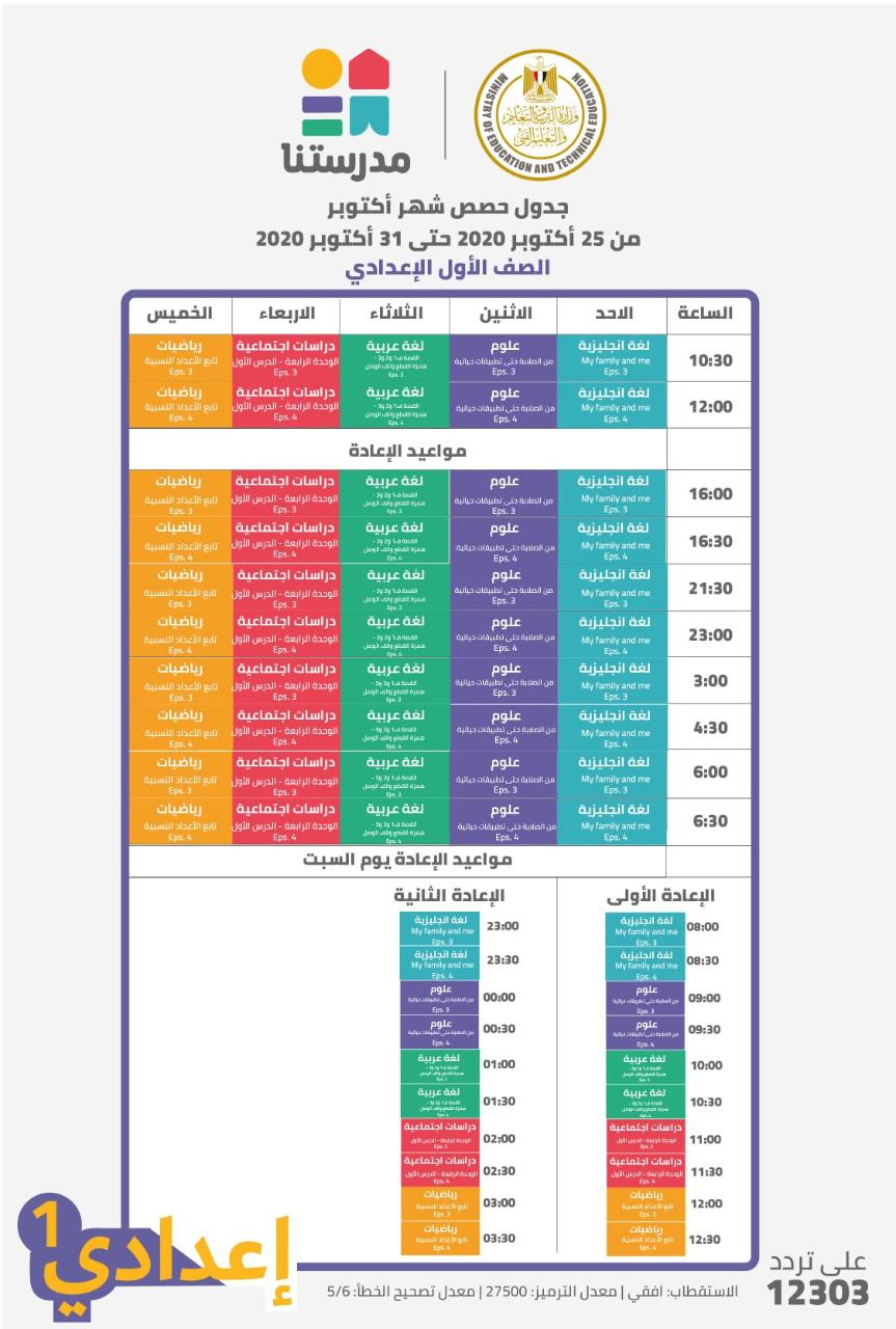جدول قناة مدرستنا للصف الاول الاعدادى
