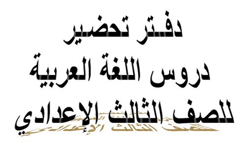 التحضير الالكتروني لغة عربية للصف الثالث الإعدادي