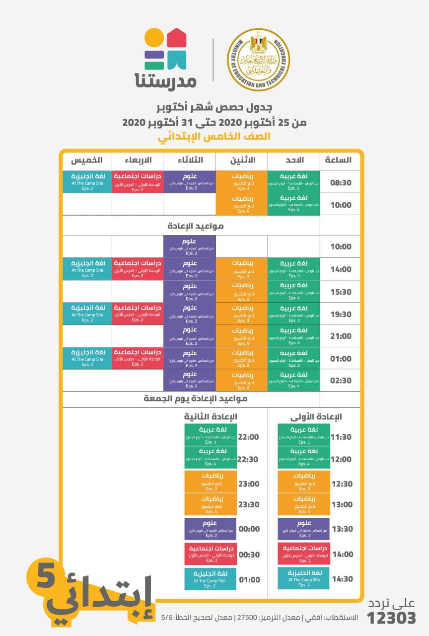 جدول قناة مدرستنا الصف الخامس الابتدائي