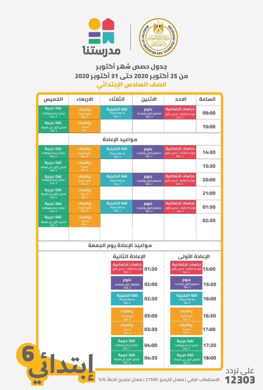 جدول قناة مدرستنا الصف السادس الابتدائي