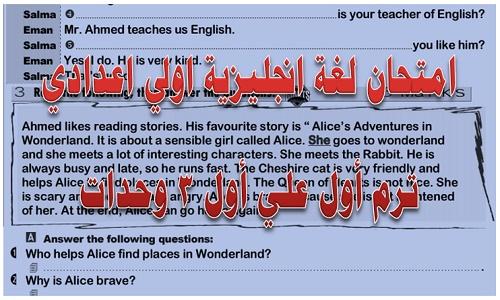 امتحان لغة انجليزية اولي اعدادي ترم أول