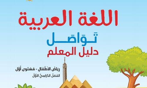 دليل المعلم لغة عربية kg1 ترم اول