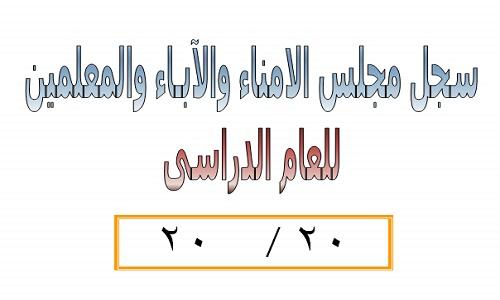 سجل مجلس الأمناء والاباء والمعلمين