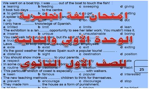 امتحان لغة انجليزية الوحدة الأولي والثانية للصف الأول الثانوي