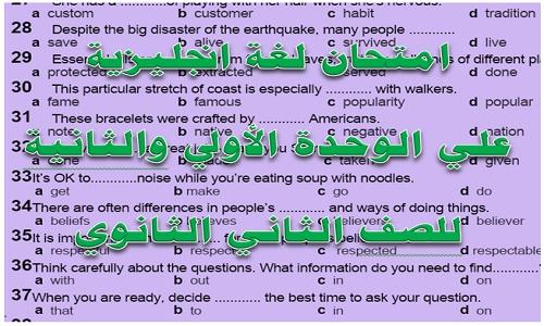 امتحان لغة انجليزية علي الوحدة الأولي والثانية للصف الثاني الثانوي