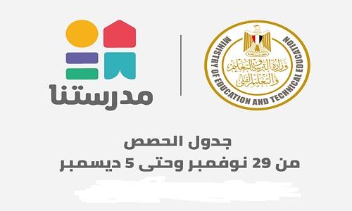 جدول قناة مدرستنا الأسبوع السابع