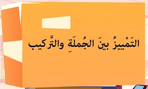 الفرق بين الجملة والتركيب في اللغة العربية