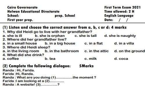 امتحان لغة انجليزية للصف الاول الاعدادى الترم الاول