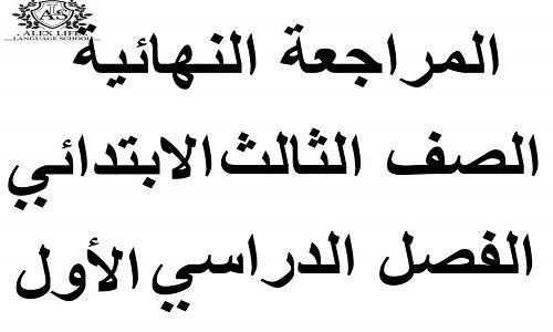بوكلت مراجعة لغة عربية للصف الثالث الابتدائي