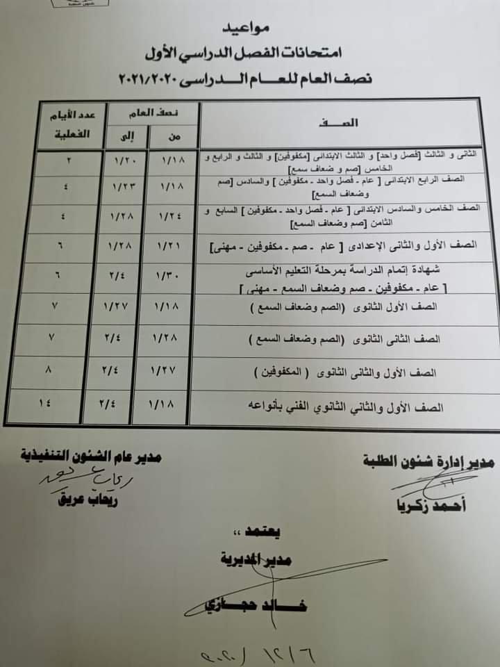 جداول امتحانات محافظة الجيزة