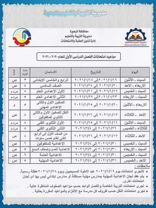 جدول امتحانات محافظة البحيرة 2021