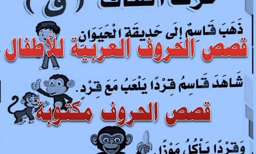 قصص الحروف العربية للأطفال
