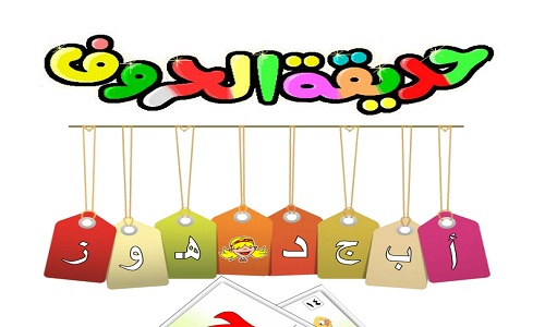 مذكرة الحروف العربية للأطفال