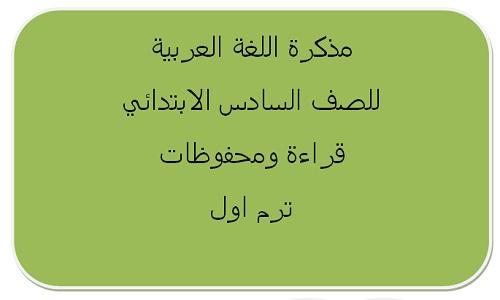 مذكرة لغة عربية للصف السادس الابتدائي