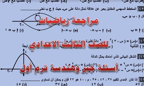 مراجعة رياضيات للصف الثالث الاعدادي