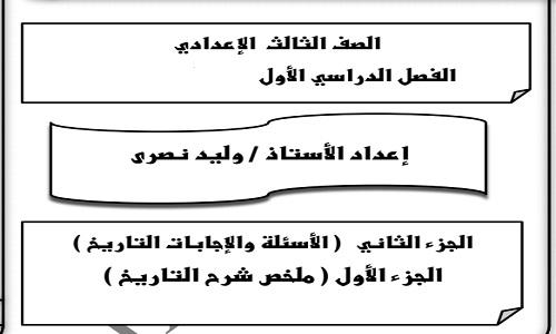 مراجعة سؤال وجواب تاريخ للصف الثالث الاعدادي