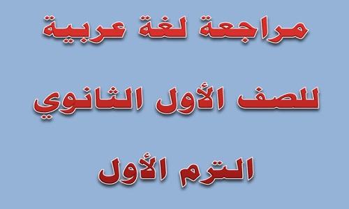 مراجعة لغة عربية للصف الأول الثانوي الترم الأول