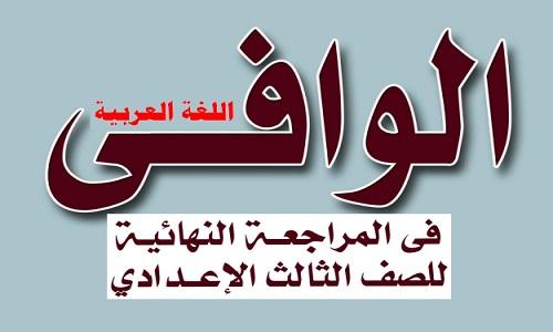 أفضل مراجعة لغة عربية للصف الثالث الاعدادي الترم الأول