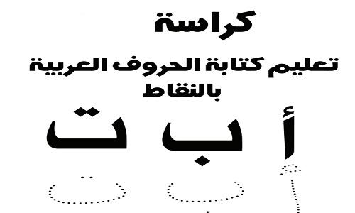 كراسة تعليم الحروف العربية بالنقاط للأطفال