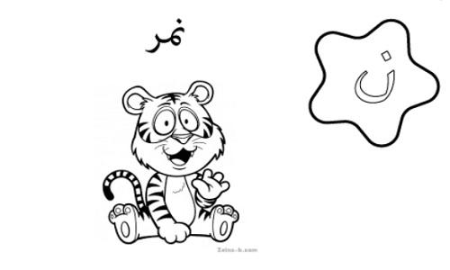 مذكرة تعليم الحروف العربية للاطفال