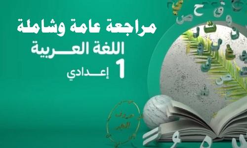 مراجعة لغة عربية للصف الأول الاعدادي الترم الأول
