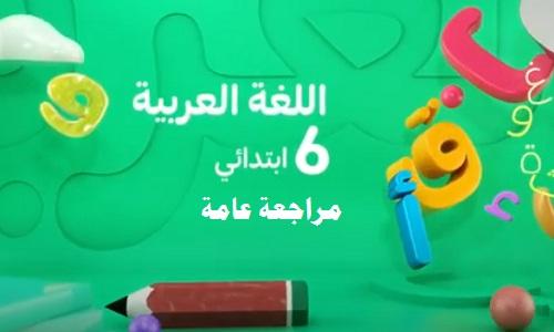 مراجعة لغة عربية للصف السادس الابتدائي