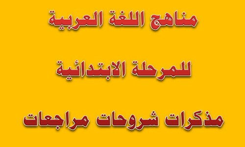 مناهج اللغة العربية للمرحلة الابتدائية الترمين