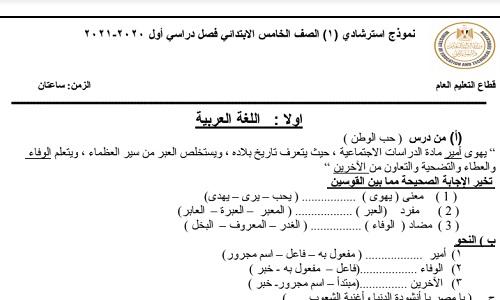 امتحانات مجمعة استرشادية للصف الخامس الابتدائي